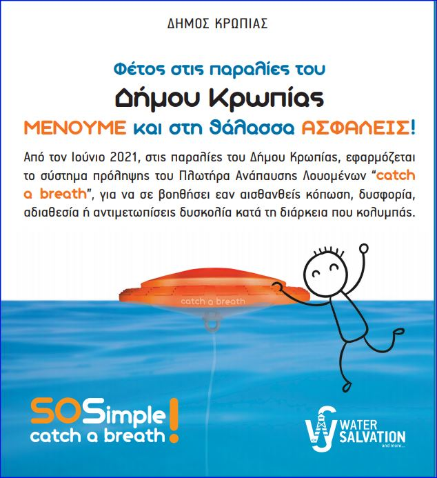 Θαλάσσιοι  πλωτήρες  τοποθετούνται σε παραλίες του Δήμου Κρωπίας