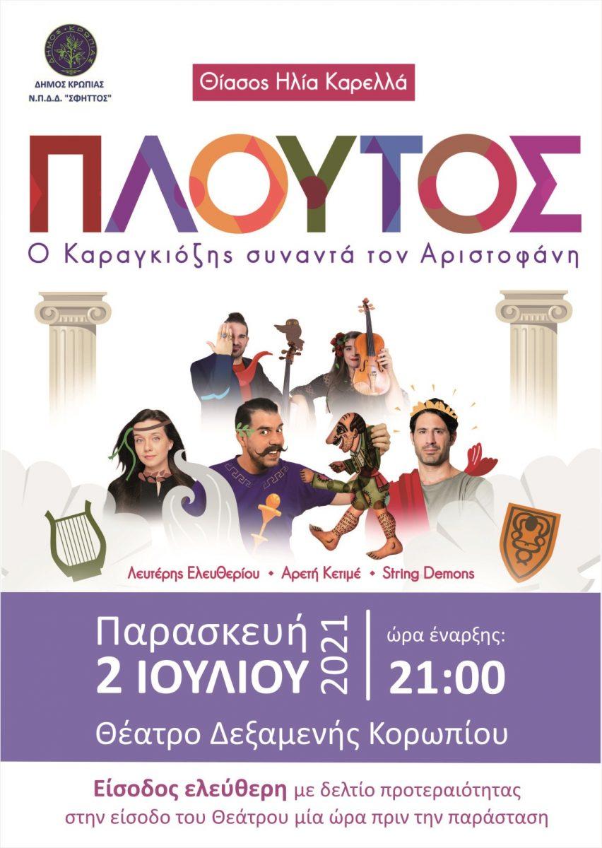 «Πλούτος» Ο Καραγκιόζης συναντά τον Αριστοφάνη!  Παρασκευή 2 Ιουλίου 2021, Ανοιχτό Δημοτικό Θέατρο πλ.Δεξαμενής-Κορωπί, 21:00