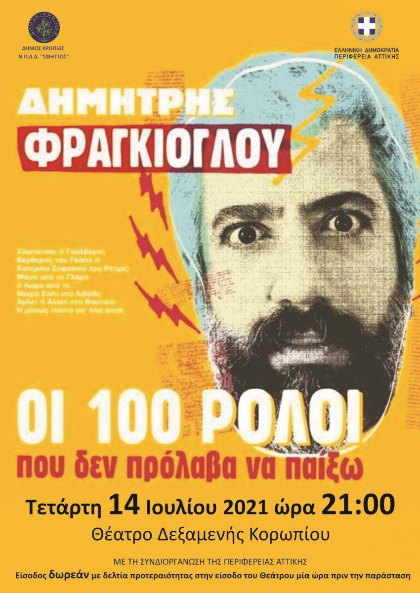 «Οι 100 ρόλοι που δεν πρόλαβα να παίξω», με τον Δημήτρη Φραγκιόγλου.  Tετάρτη 14 Ιουλίου 2021, 21:00, Ανοιχτό Δημοτικό Θέατρο πλ.Δεξαμενής, Κορωπί