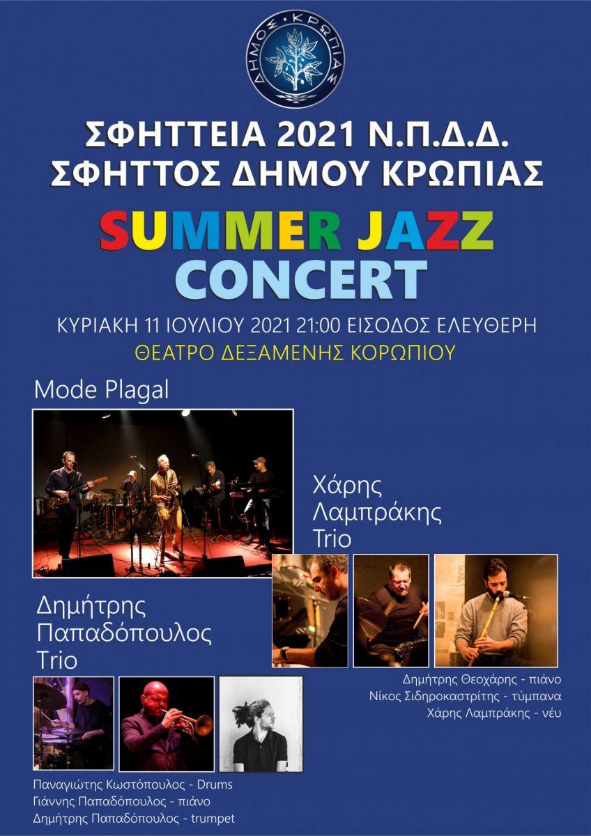 """Η μεγάλη βραδιά της Jazz στα """"Σφήττεια 2021"""", Κυριακή 11 Ιουλίου 2021, 21:00, Ανοιχτό Δημοτικό Θέατρο πλ.Δεξαμενής Κορωπί"""