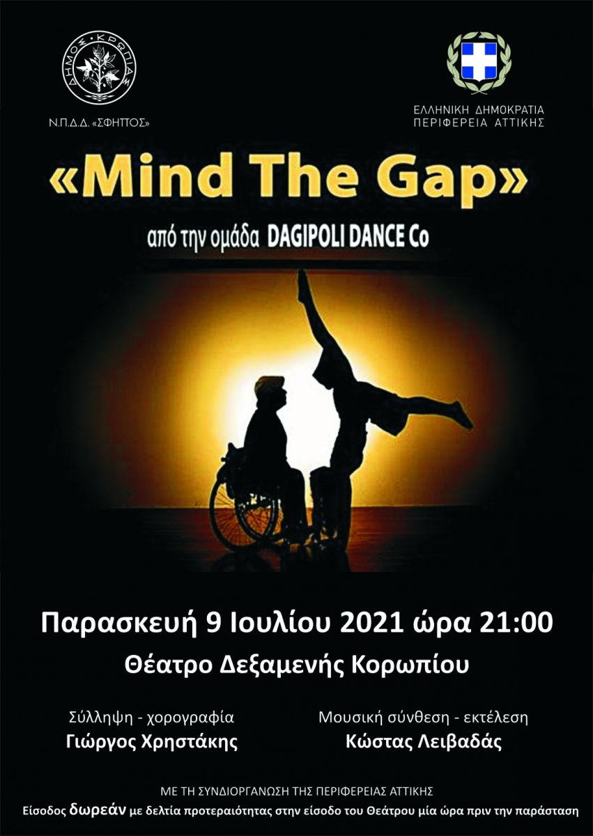 H oμάδα σύγχρονου χορού Dagipoli Dance Co  στο ανοιχτό Δημοτικό θέατρο πλ.Δεξαμενής, την Παρασκευή 9 Ιουλίου 2021, 21:00
