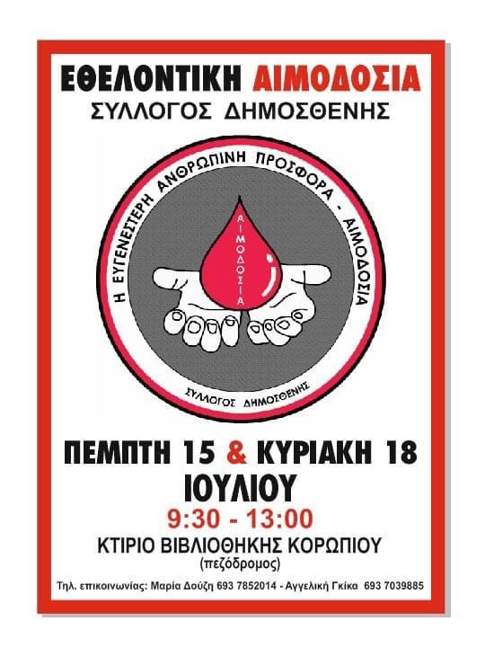 Εθελοντική αιμοδοσία, Δημοσθένη