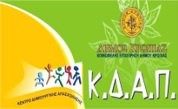 Ανακοίνωση ΚΔΑΠ της ΚΕΔΚ Δήμου Κρωπίας για υποβολή αιτήσεων για τη Δράση «Εναρμόνιση Οικογενειακής και Επαγγελματικής Ζωής»