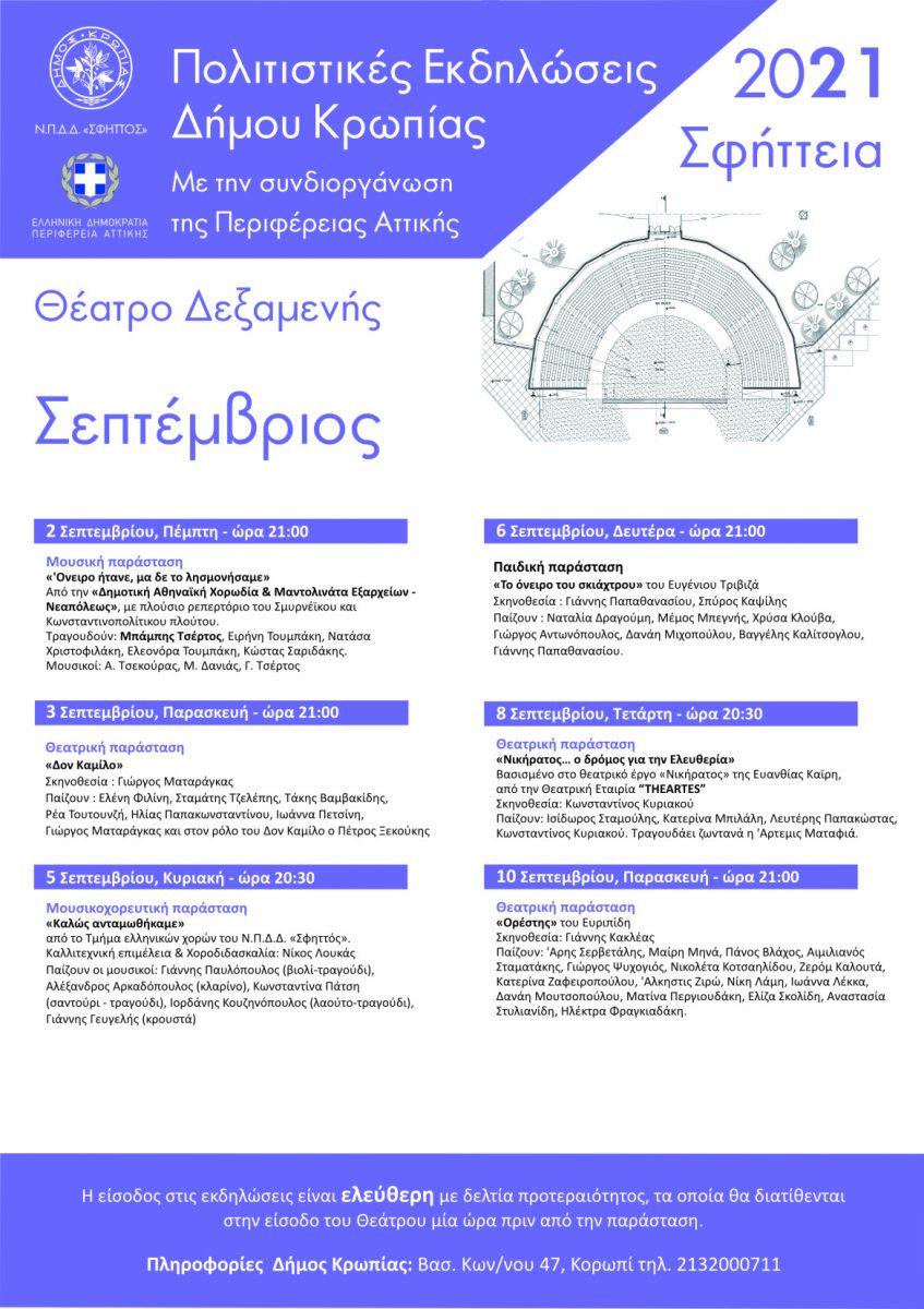 Το πρόγραμμα της δεύτερης περιόδου των πολιτιστικών εκδηλώσεων Σφήττεια 2021 στο Δήμο Κρωπίας.