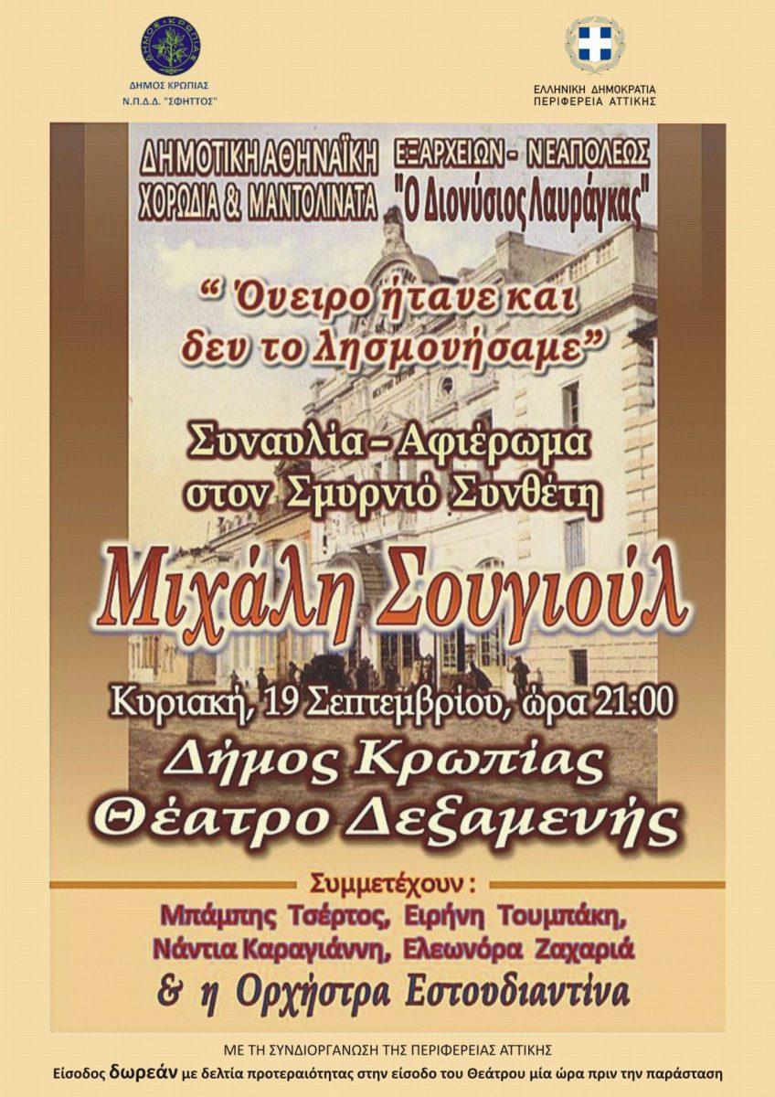 Κυριακή 19 Σεπτεμβρίου 2021 Ώρα 21:00 Δημοτικό Θέατρο Δεξαμενής Κορωπίου  «Δημοτική Αθηναϊκή Χορωδία & Μαντολινάτα Εξαρχείων – Νεαπόλεως» :