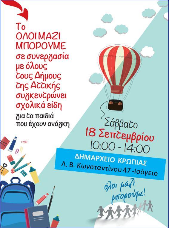 Εκστρατεία συλλογής σχολικών ειδών για παιδιά που έχουν ανάγκη της πρωτοβουλίας «Όλοι μαζί μπορούμε» : Όλη η Αττική, μια αγκαλιά για τα παιδιά που έχουν ανάγκη. Ο Δήμος Κρωπίας στηρίζει και συμμετέχει