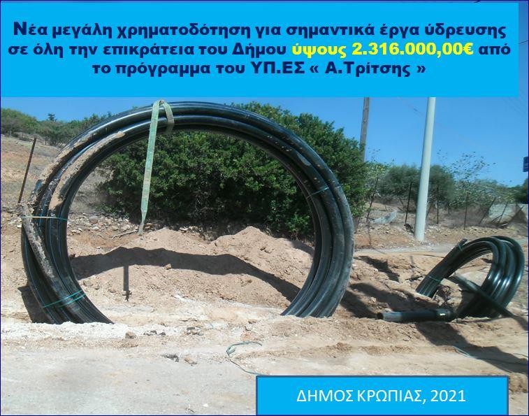 Nέα μεγάλη χρηματοδότηση για σημαντικά έργα ύδρευσης σε όλη την επικράτεια του Δήμου Κρωπίας ύψους 2.316.000,00€ από το πρόγραμμα του ΥΠ.ΕΣ «Αντώνης Τρίτσης»