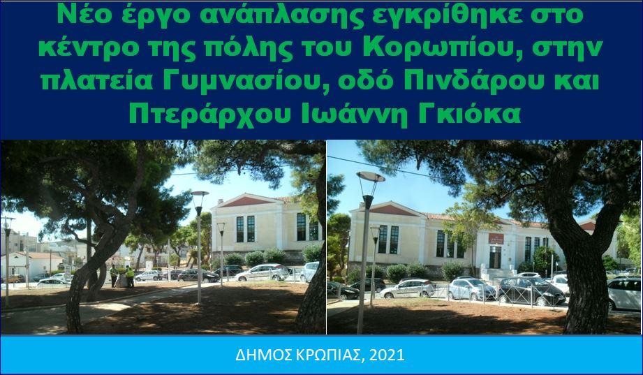 Νέο έργο ανάπλασης στο κέντρο της πόλης του Κορωπίου στην πλατεία Γυμνασίου και παρόδιων οδών