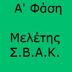 Α ΦΑΣΗ ΜΕΛΕΤΗΣ ΣΒΑΚ