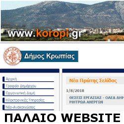 Παλαιό website