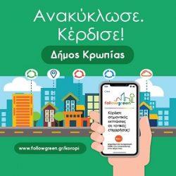 FollowGreen Δήμος Κρωπίας