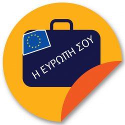 Επίσημο banner Your Europe