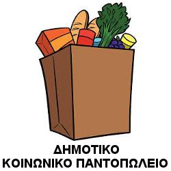 Κοινωνικό Παντοπωλείο Δήμου Κρωπίας