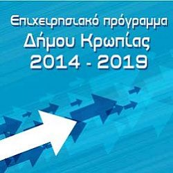 Επιχειρησιακό Πρόγραμμα Δήμου Κρωπίας 2014-2019